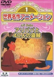 【DVD】世界名作アニメーション1 アリババと40人の盗賊 [匿名配送]