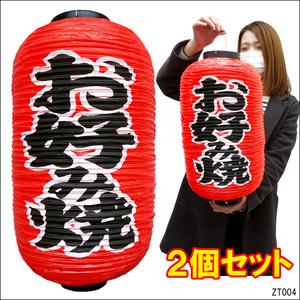 提灯 お好み焼 (2個組) ちょうちん 赤 45㎝×25㎝ 文字両面 レギュラーサイズ/13Ξ