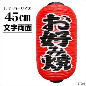 提灯 お好み焼 (単品) 45㎝×25㎝ レギュラーサイズ 文字両面 赤ちょうちん/21э