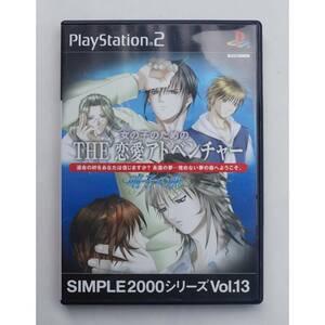 PS2 ゲーム 女の子のための THE 恋愛アドベンチャー 硝子の森 SIMPLE 2000シリーズ Vol. 13 SLPM-62234
