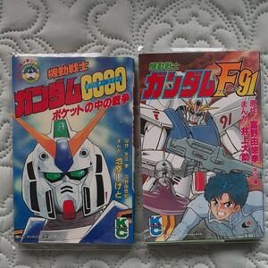 ガンダム0080 ガンダムF91 2冊セット