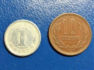 1536 サービス出品【希少・2種セット】 昭和36年 10円青銅貨/1円アルミ貨
