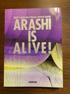 ARASHI IS ALIVE写真集