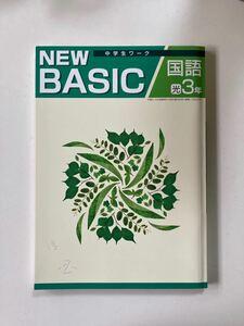 中学生ワーク NEW BASIC 国語 中3 光村図書