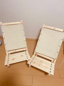 木製アウトドアチェア2脚セット ローチェア