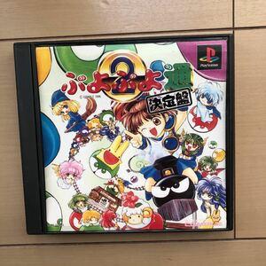 ぷよぷよ決定盤ソフト