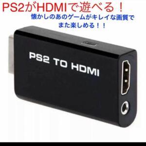 HDMI変換アダプタ PS2