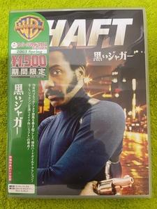 SHAFT 黒いジャガー 中古品 DVD