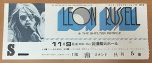 【CT10】レオン・ラッセル 半券 チケット 日本武道館 1973年 S席 Leon Russell