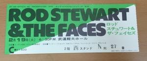 【CT11】ロッド・スチュワート&ザ・フェイセズ 半券 チケット 1974年 日本武道館 C席 /ロック・エクスプロージョン