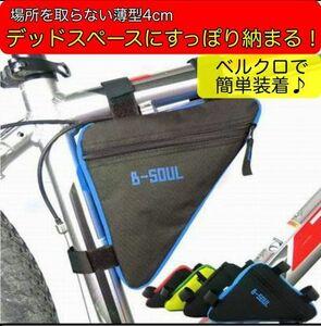 人気 自転車 フレームバッグ トップチューブ ブルー 黒 B-SOUL トライアングル サイクリングバッグ フロント ロードバイク 青 ブラック