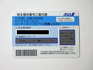 ANA株主優待券 ( 株主優待番号ご案内書 ) 2022/5/31まで有効 番号通知可