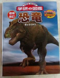 No344 学研の図鑑 増補改訂 『恐竜』