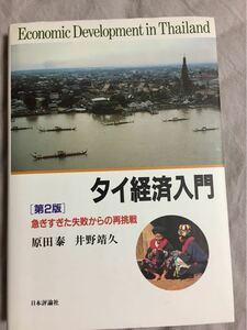 タイ経済入門 第2版 急ぎ過ぎた失敗からの再挑戦 原田泰 井野靖久著