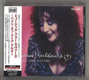 CD / Music For Lovers ミュージック・フォー・ラヴァーズ~ベスト・オブ・マリア・マルダー / Maria Muldaur