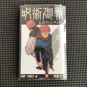 呪術廻戦 公式ファンブック JUMP COMICS  『シュリンク付/未読』匿名発送