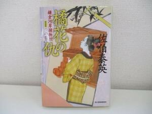 橘花の仇 佐伯泰英 角川春樹事務所 2008年5月18日 新装版第1刷 j0305 AB-1