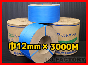 ★自動梱包機用/PPバンド★幅12mm×3000m 青 ×2巻セット