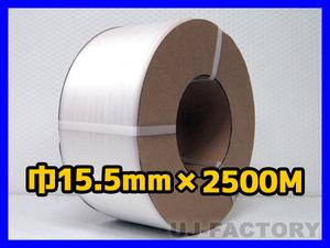 ★自動梱包機用/PPバンド★幅15.5mm×2500m ナチュラル ×1巻