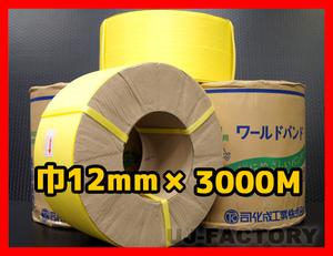 ★自動梱包機用/PPバンド★幅12mm×3000m 黄 ×2巻セット
