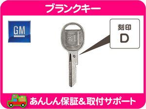 ドア スペアキー 合鍵 ブランク・サバーバン FSブレイザー ユーコン C10 K10 C/K アストロ サファリ S10ブレイザー Gバン カプリス GM★GII