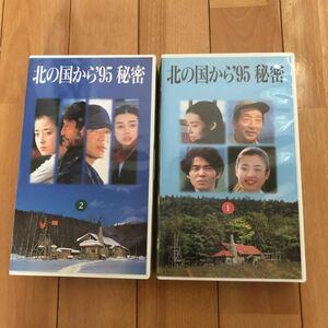 北の国から95 秘密 VHS