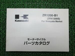 中古 カワサキ 正規 バイク 整備書 ZRX1200S パーツリスト 正規 英語版 ZR1200-B1 パーツカタログ 車検 パーツカタログ 整備書