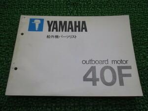 б\у   Yamaha   регулярный   велосипед   Сервисная книжка  40F  запчасть  Список   регулярный   Подвесной лодочный мотор  6E9 VG  автомобиль  осмотр   каталог запчастей   Сервисная книжка
