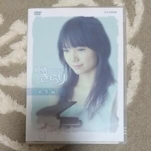 NHK朝ドラ 純情キラリドラマ 中古DVD