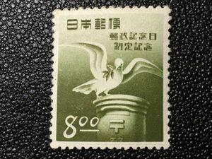 2828未使用切手 記念切手 1950年 郵政記念日制定 1950.4.20.発行 シミ有 日本切手 戦後切手 鳥切手 動物切手 植物切手 ポスト切手