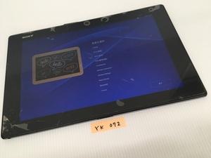 【ジャンク 通電リセット済】【送料250円】 au Xperia Z2 Tablet SOT21エクスペリア タブレット android アンドロイド 画面割れ YK072