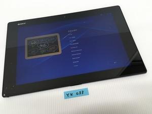 【ジャンク 通電リセット済】【送料250円】 au Xperia Z2 Tablet SOT21エクスペリア タブレット android アンドロイド 画面割れ YK033