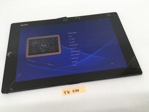 【ジャンク 通電リセット済】【送料250円】 au Xperia Z2 Tablet SOT21エクスペリア タブレット android アンドロイド 画面割れ YK030