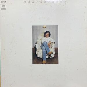 LP ◎ 斉藤哲夫「僕の古い友達」渡辺勝 編曲 レコード