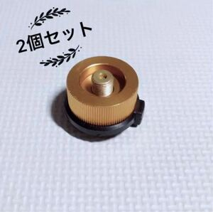二個セット OD缶から市販のカセットボンベ(CB缶)に変換アダプター アウトドア