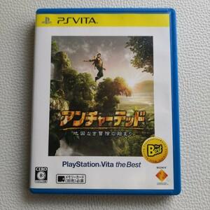 アンチャーテッド地図なき冒険の始まり PS Vita