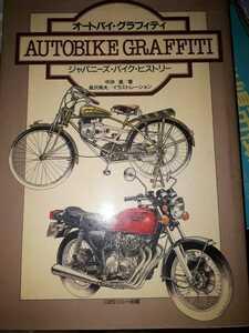 オートバイグラフィティ