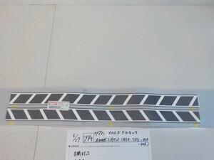 D74●○ヤマハ ストロボグラフィック LRセット(Q5K-YSG-010-006) 3-5/27 ストロボカラー ステッカー(3-6)