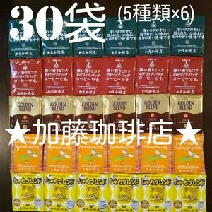 30袋セット(5種類×6)加藤珈琲店ドリップバックコーヒー