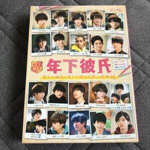 TVドラマ 関西ジャニーズJr.総出演!年下彼氏 DVD-BOX