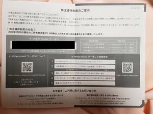 【送料無料】【コード送信】オンキヨー ONKYO 株主優待 e-onkyo music クーポン 1曲分(最大4曲分あり) ハイレゾ音源 ダウンロード
