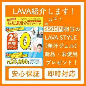 lava お友達紹介 割引クーポン