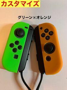 Nintendo 任天堂 Switch スイッチ Joy-Con ジョイコン シリコン 保護 ソフト カバー カスタマイズ