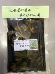 北海道産行者ニンニク醤油だれ200g