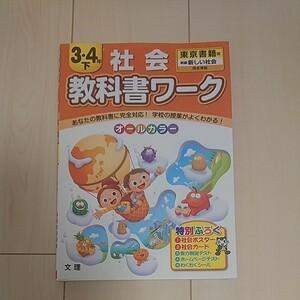 教科書ワーク 社会 3、4年下   東京書籍版