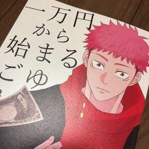 呪術廻戦 同人誌 R.O 芦谷 一万円から始まるごゆ  五悠 五条悟 虎杖悠仁
