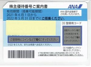 <番号即通知いたします!!送料無料> ANA 株主優待 有効期間 2022年5月31日まで 最新版!