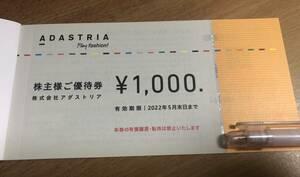 最新版 アダストリアHD 株主優待券 1000円分