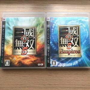 真・三国無双5 エンパイアーズ 2点セット PS3ソフト