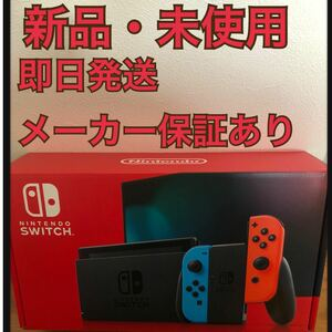 未使用品 Nintendo Switch  ネオンレッド ネオンブルー ニンテンドースイッチ本体 即日発送